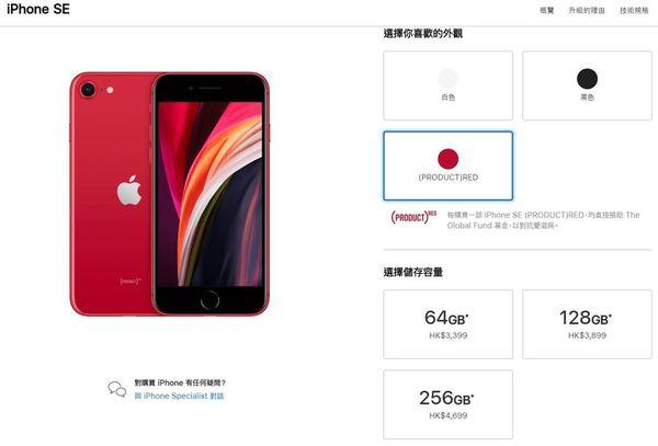 升級 iPhone SE 二代要幾錢?舊款 iPhone 回收價一覽! - ezone.hk - 科技焦點 - iPhone - D200416