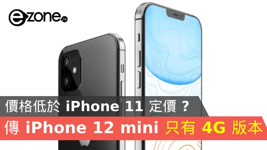 傳 iPhone 12 mini 只推 4G 版本 價格低於 iPhone 11 定價? - ezone.hk - 科技焦點 - iPhone - D200928