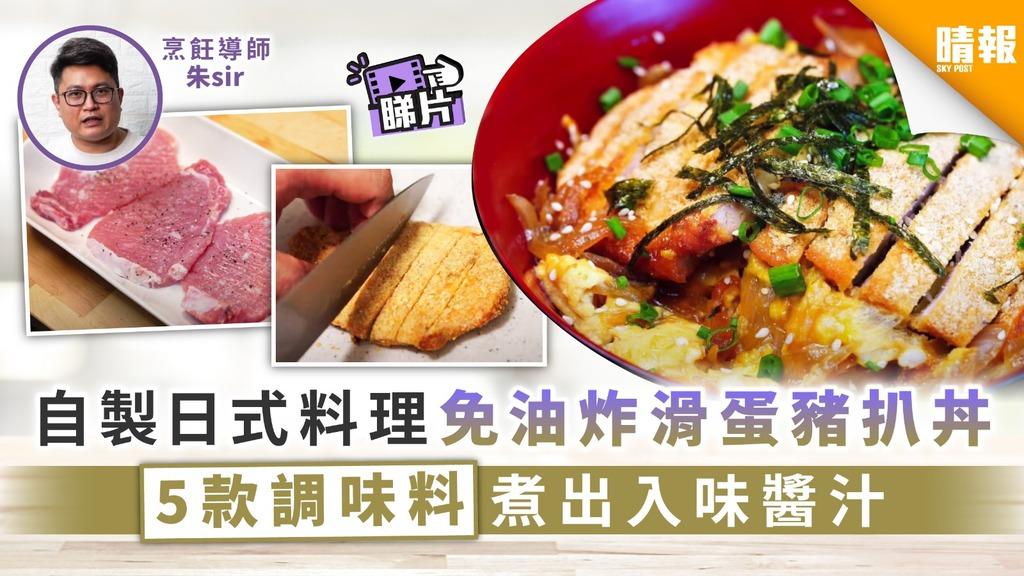 【日式料理】自製日式料理免油炸滑蛋豬扒丼 5款調味料煮出入味醬汁 - 晴報 - 家庭 - 熱話 - D201009