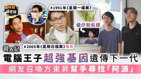 """寻找人民继承计算机王子的超级基因,下一代网民传唤方东升帮助寻找"""" Ayuan"""" -Sky News-Entertainment-中国,香港和台湾"""