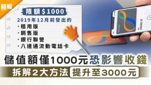 八达通|仅存1000元的储值会影响收款,并有两种将存值提高至3000元的方法-Sky Post-Family-Consumption