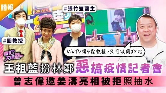 快乐综艺节目│王祖兰模仿郑琳并嘲笑流行病新闻发布会曾志伟邀请江涛出现并被拒绝