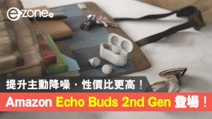 Amazon Echo Buds无线耳机的新版本就在这里! 改善主动降噪‧更高的性价比!  -ezone.hk-科技焦点-数码