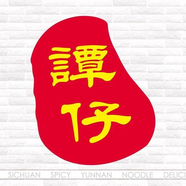 【新年2019】麥當勞等7間連鎖食肆新春營業時間 譚仔三哥大部份分店連休5日 | U Food 香港餐廳及飲食資訊優惠網站