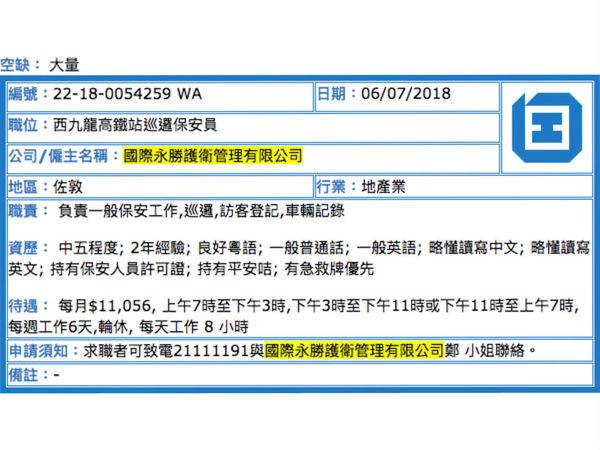 【筍工】月薪萬八請高鐵車廂服務員 只需中五學歷 - ezone.hk - 網絡生活 - 生活情報 - D180710