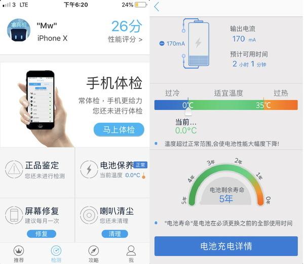 iPhone 電池健康度/電池溫度檢查方法 - ezone.hk - 教學評測 - 應用秘技 - D180726