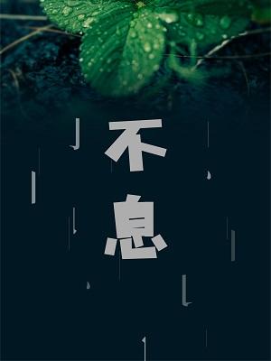 不息_阿阮有酒著 - 長佩文學網