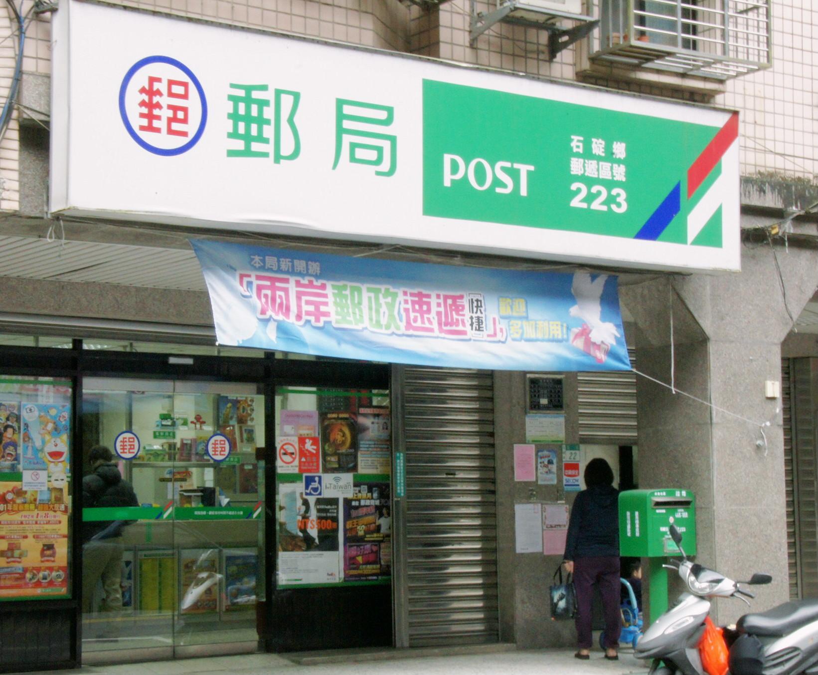 郵局最新職階人員進用規範修正公告-最新消息-三民輔考