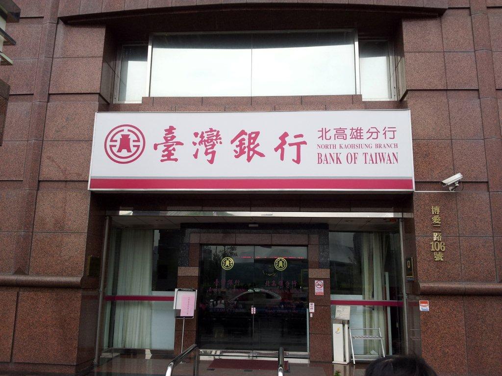 臺灣銀行新進人員招考 開缺100名-最新消息-三民輔考