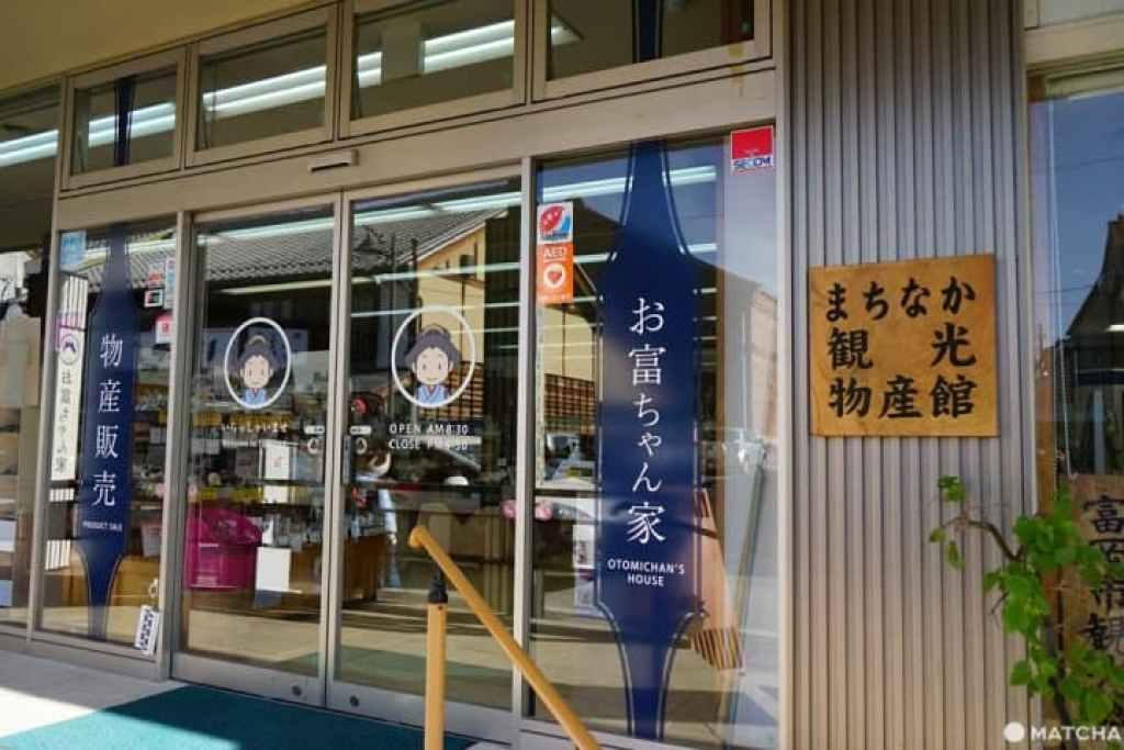 富岡物產館