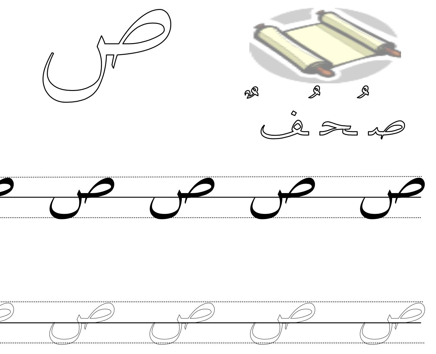 Arabic Handwriting Worksheet Letter Saad Safar Resources