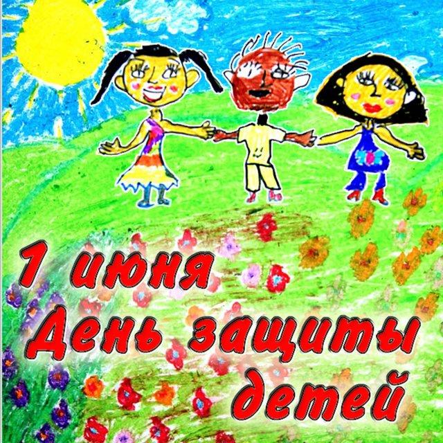 Image result for 1 июня день защиты детей