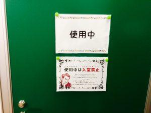 就労移行支援事業所リスタ八王子の相談室のドア