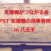 PST支援職の当事者研究