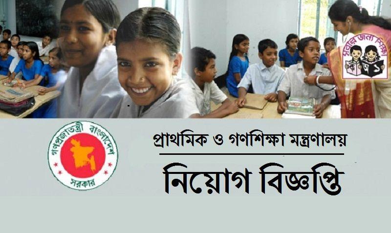 Primary & Mass Education Ministry Job Circular
