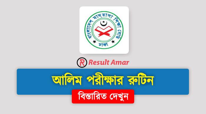 Routine alim pdf exam 2016