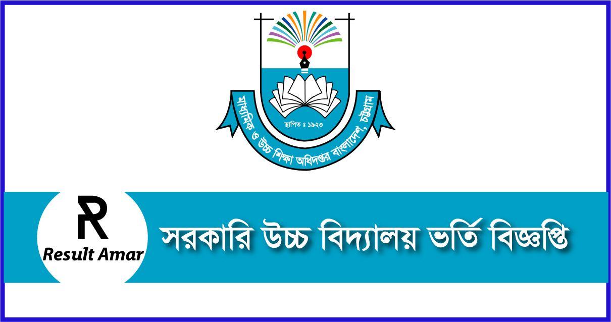 Govt School Admission 2020