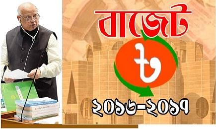 Bangladesh National Budget Fiscal Year 2016-17