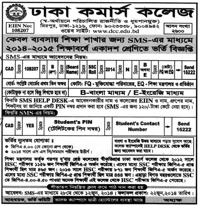 Dhaka_Commerce_Admission