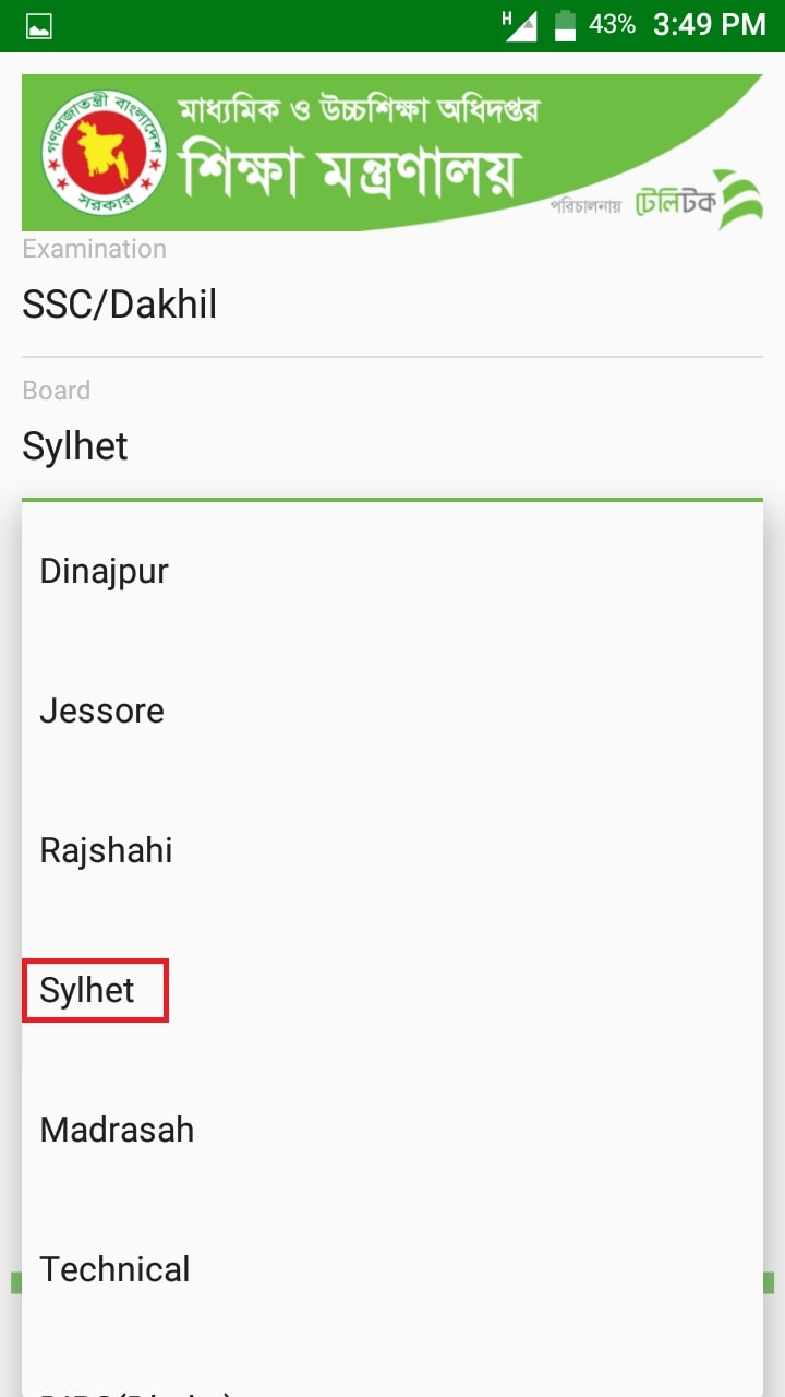 ssc result sylhet board android apps board