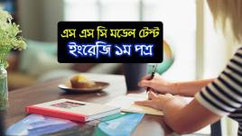 ssc english question 1st paper model test