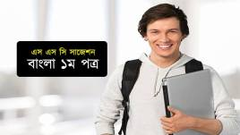 ssc bangla 1st paper suggestion