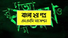SSC Bangla 2nd Paper Suggestion