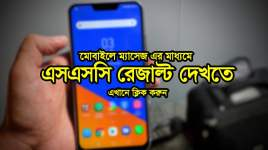 how to check ssc result 2019 by SMS on mobile phone thumbnail