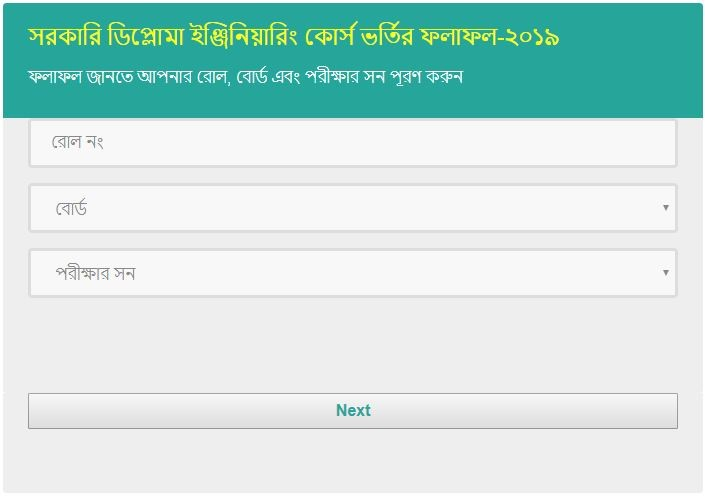 Diploma Engineering Course Admission Result