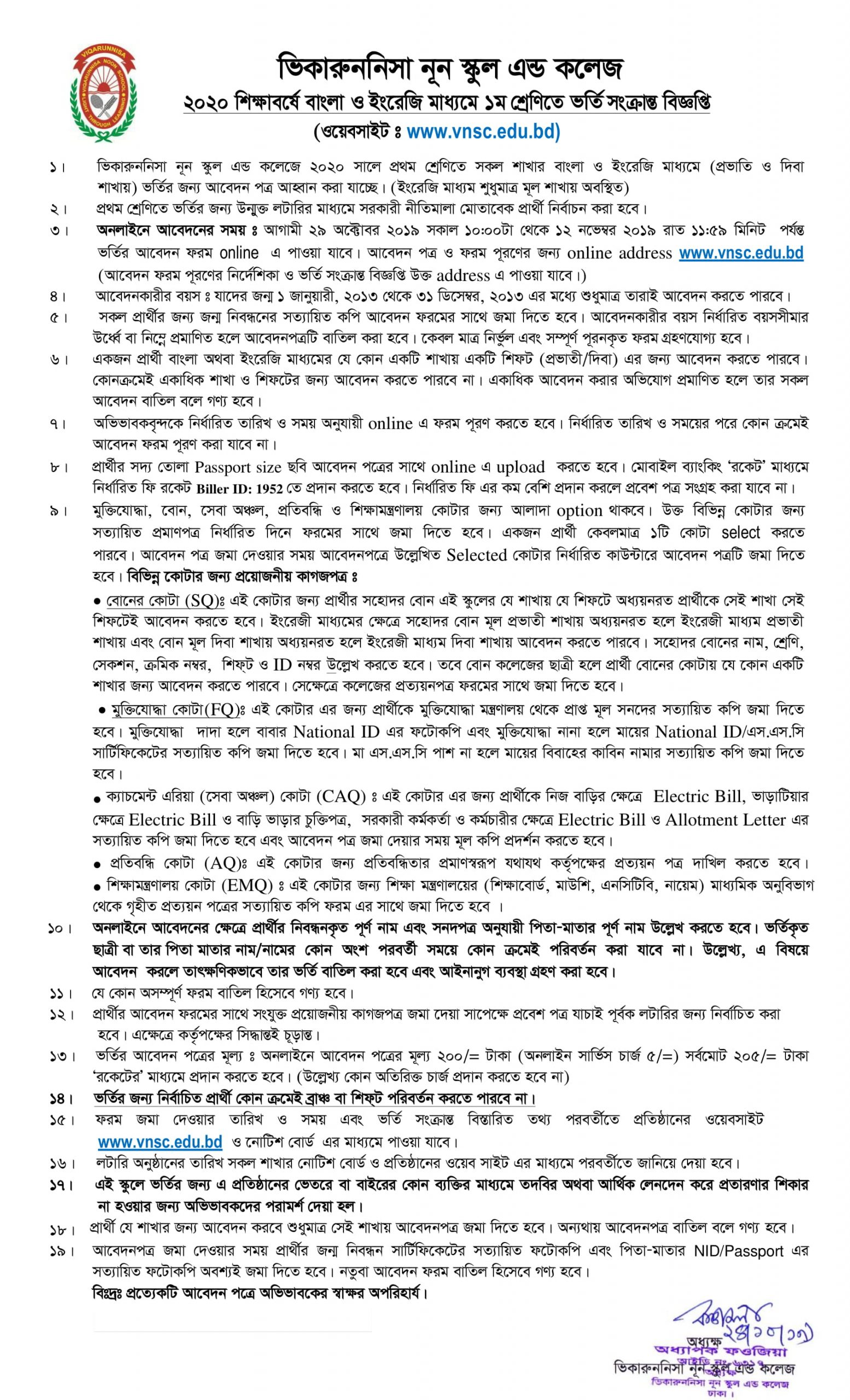 VNSC Class One Admission Circular