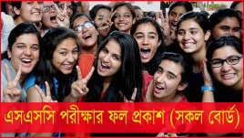 ssc exam results