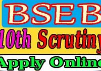 BSEB 10th Scrutiny 2020 Form Apply, bihar Board class 10th Copy Re-check form Apply 2020