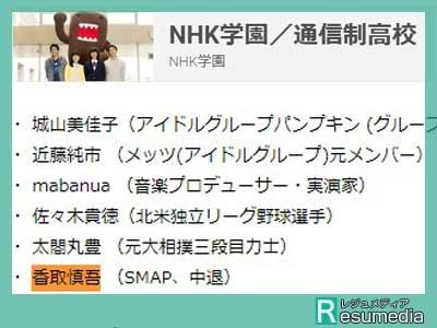 香取慎吾 日本放送協会高校