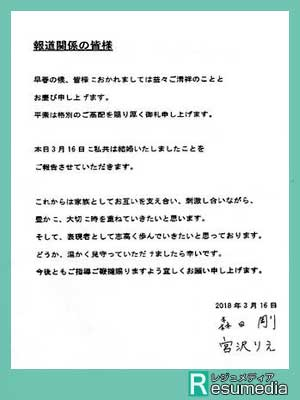 宮沢りえ 森田剛 結婚発表
