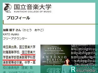 加藤綾子 大学 国立音楽大学出身