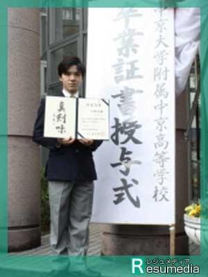 宇野昌磨 高校 卒業式