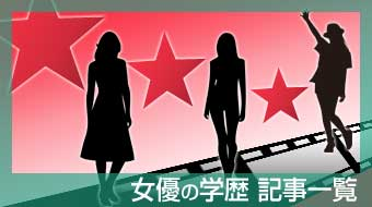 女優の学歴記事一覧