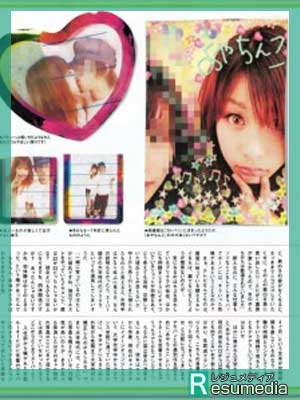 加藤綾子 雑誌 BUBUKA