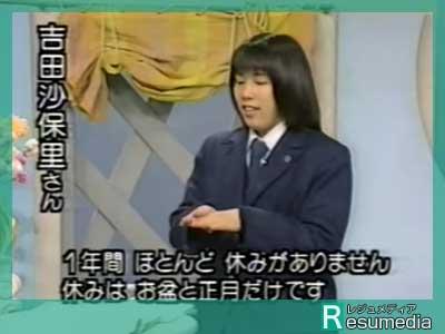 吉田沙保里 高校生