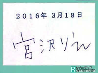 宮沢りえ 離婚FAX 署名