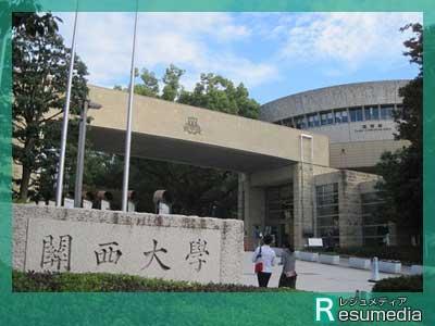 宮根誠司 関西大学