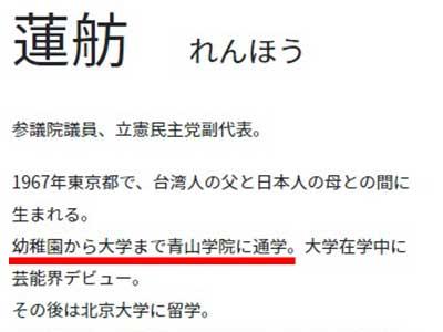 蓮舫 公式ホームページ