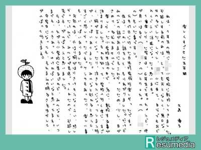 大島優子 文集 小学生