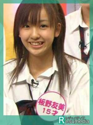板野友美 中学生