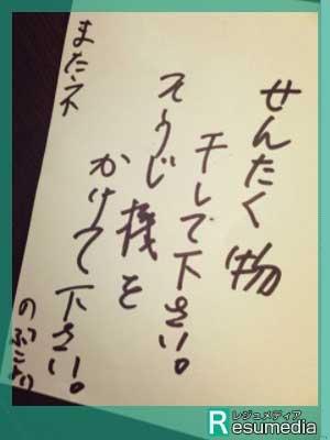 今井絵理子 母親 置き手紙