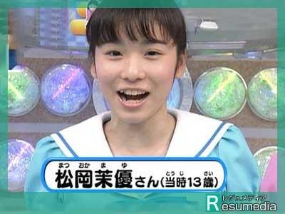 松岡茉優 中学生時代