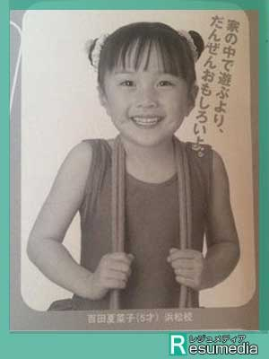 百田夏菜子 5歳 新体操クラブ