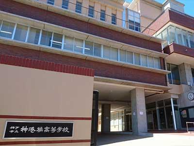 神戸市立神港高等学校(現:神戸市立神港橘高等学校)