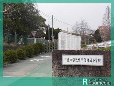 西野カナ 三重大学教育学部附属小学校