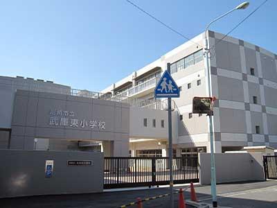 尼崎市立武庫東小学校